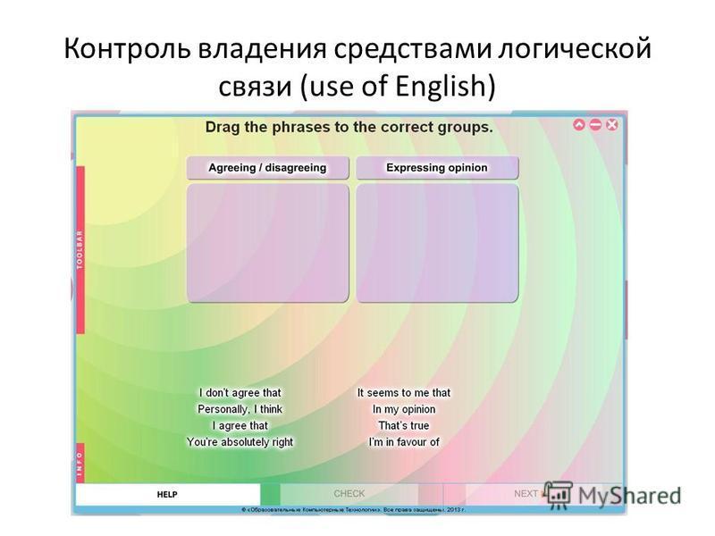 Контроль владения средствами логической связи (use of English)