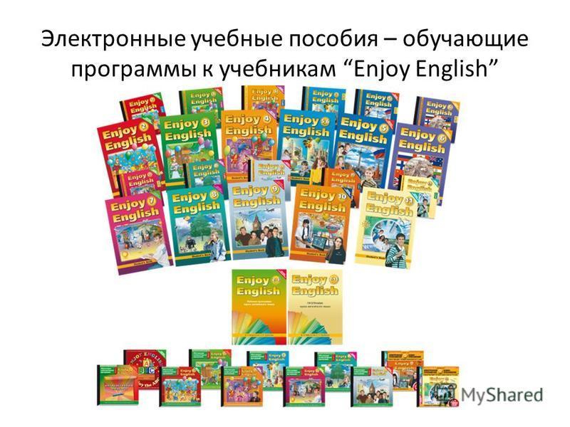 Электронные учебные пособия – обучающие программы к учебникам Enjoy English