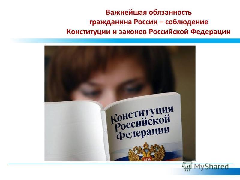 Важнейшая обязанность гражданина России – соблюдение Конституции и законов Российской Федерации