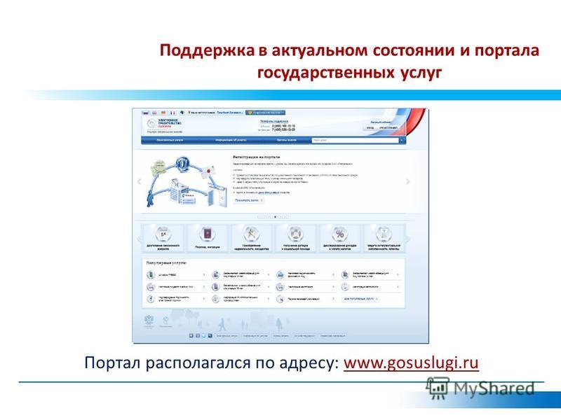 Поддержка в актуальном состоянии и портала государственных услуг Портал располагался по адресу: www.gosuslugi.ru