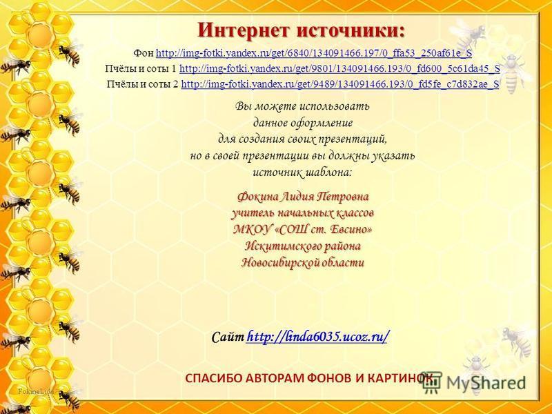 Фон http://img-fotki.yandex.ru/get/6840/134091466.197/0_ffa53_250af61e_Shttp://img-fotki.yandex.ru/get/6840/134091466.197/0_ffa53_250af61e_S Пчёлы и соты 1 http://img-fotki.yandex.ru/get/9801/134091466.193/0_fd600_5c61da45_Shttp://img-fotki.yandex.ru