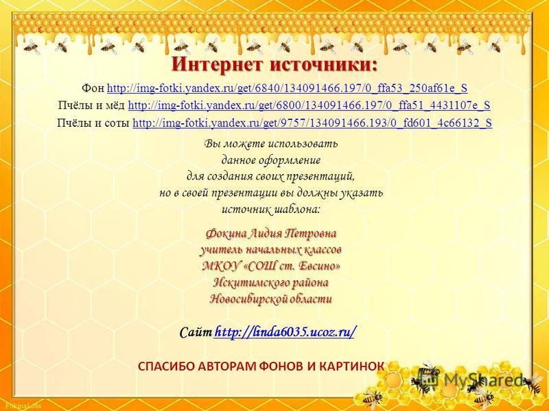 Интернет источники: Фон http://img-fotki.yandex.ru/get/6840/134091466.197/0_ffa53_250af61e_Shttp://img-fotki.yandex.ru/get/6840/134091466.197/0_ffa53_250af61e_S Пчёлы и мёд http://img-fotki.yandex.ru/get/6800/134091466.197/0_ffa51_4431107e_Shttp://im