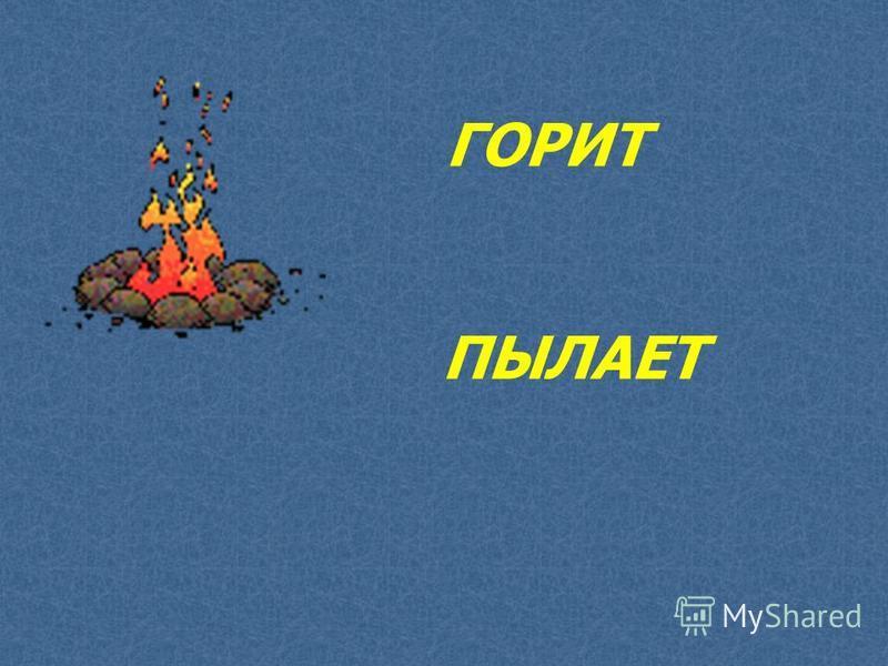 ГОРИТ ПЫЛАЕТ