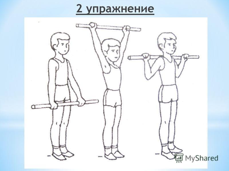 2 упражнение