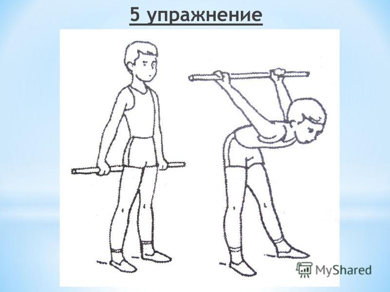 5 упражнение