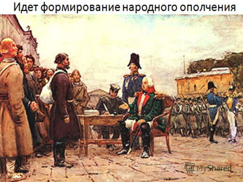 В войне 1812 года были крестьянские и армейские партизанские отряды Партизанское движение Народные (крестьянские) партизанские отряды Специально организованные армейские партизанские отряды Васелиса Кожина Герасим Курин Д. ДавыдовА. Фигнер