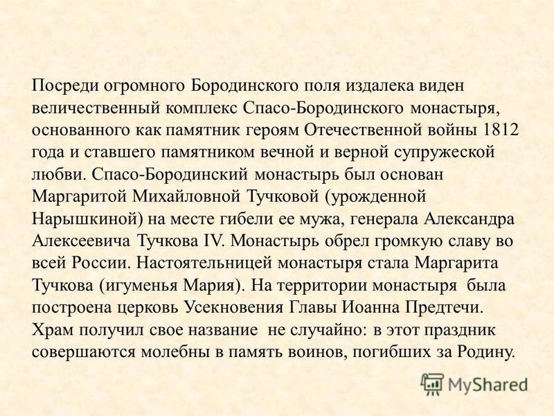 Напрасно ждал Наполеон, Последним счастьем упоенный, Москвы коленопреклоненной С ключами старого Кремля: Нет, не пошла Москва моя К нему с повинной головою. Не праздник, не приемный дар, Она готовила пожар Нетерпеливому герою. А.С. Пушкин