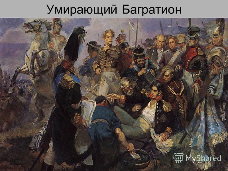 «Сей день пребудет вечным памятником мужества и отличной храбрости российских воинов, где вся пехота, кавалерия и артиллерия дрались отчаянно. Желание всякого было умереть на месте и не уступить неприятелю», – так оценил итоги битвы М.И. Кутузов. Кут
