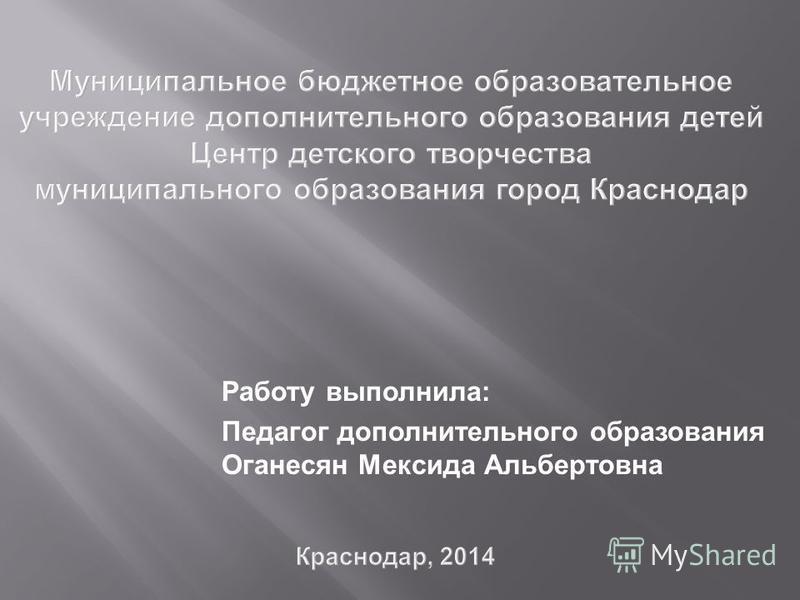 Работу выполнила : Педагог дополнительного образования Оганесян Мексида Альбертовна