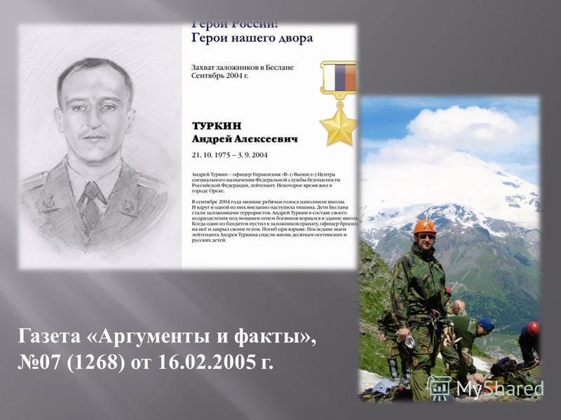 Газета « Аргументы и факты », 07 (1268) от 16.02.2005 г.