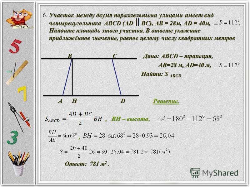 Участок между двумя параллельными улицами имеет вид четырехугольника ABCD (AD BC), АВ = 28 м, AD = 40 м,. Найдите площадь этого участка. В ответе укажите приближённое значение, равное целому числу квадратных метров 6. Участок между двумя параллельным