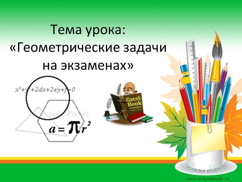 Тема урока: «Геометрические задачи на экзаменах»