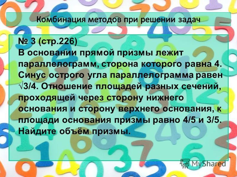 3 (стр.226) В основании прямой призмы лежит параллелограмм, сторона которого равна 4. Синус острого угла параллелограмма равен 3/4. Отношение площадей разных сечений, проходящей через сторону нижнего основания и сторону верхнего основания, к площади