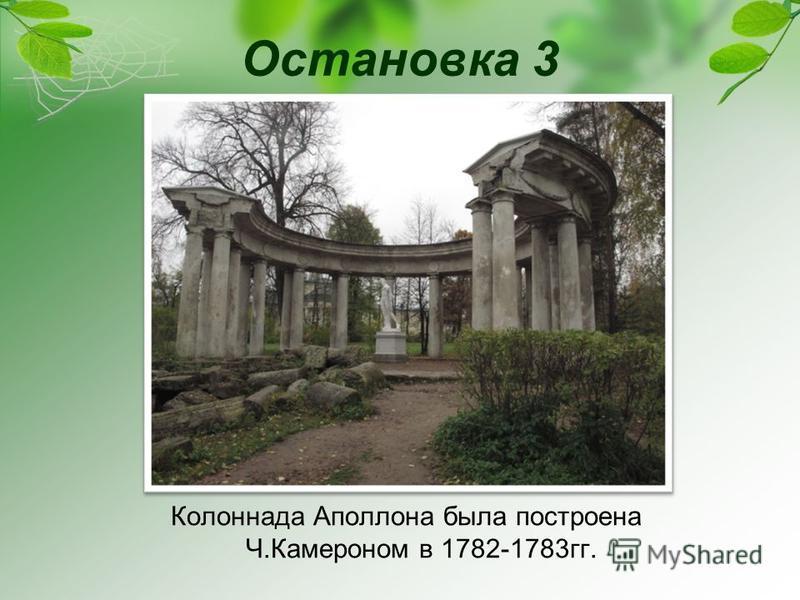 Остановка 3 Колоннада Аполлона была построена Ч.Камероном в 1782-1783 гг.