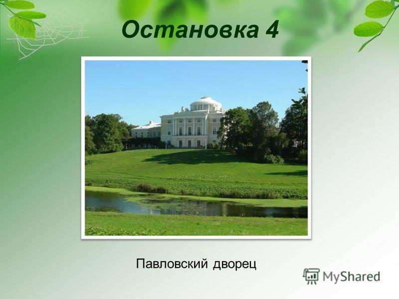 Остановка 4 Павловский дворец