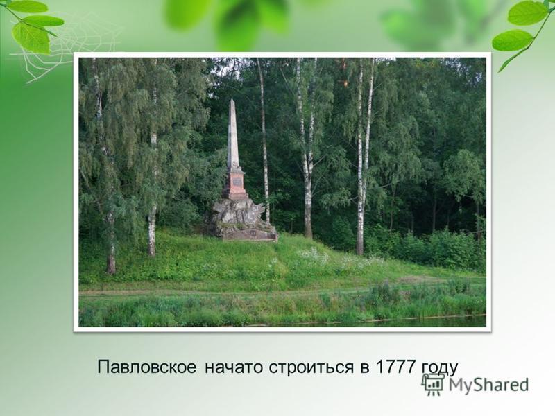 Павловское начато строиться в 1777 году
