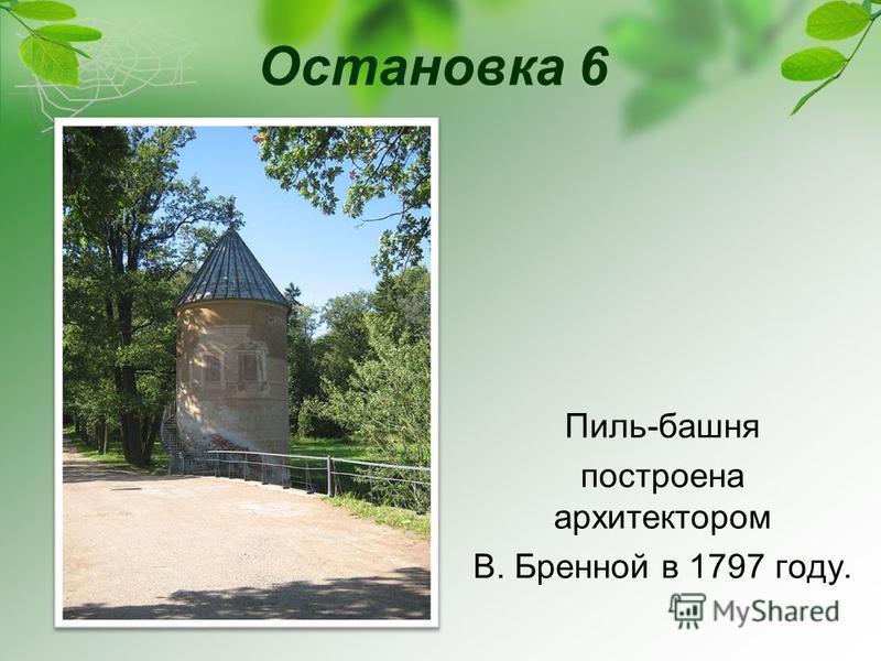 Остановка 6 Пиль-башня построена архитектором В. Бренной в 1797 году.
