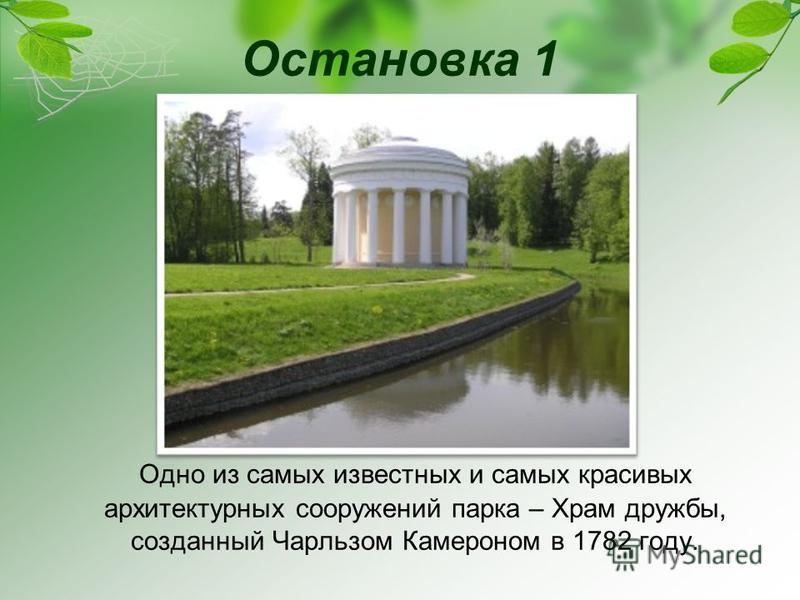 Остановка 1 Одно из самых известных и самых красивых архитектурных сооружений парка – Храм дружбы, созданный Чарльзом Камероном в 1782 году.