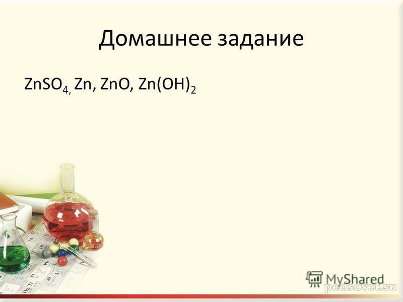 Домашнее задание ZnSO 4, Zn, ZnO, Zn(OH) 2