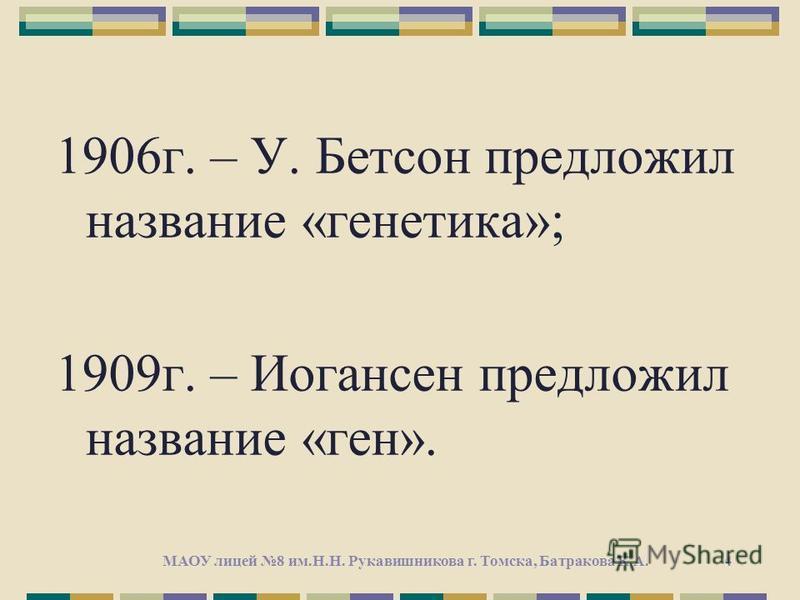 1906 г. – У. Бетсон предложил название «генетика»; 1909 г. – Иогансен предложил название «ген». МАОУ лицей 8 им.Н.Н. Рукавишникова г. Томска, Батракова К.А.4