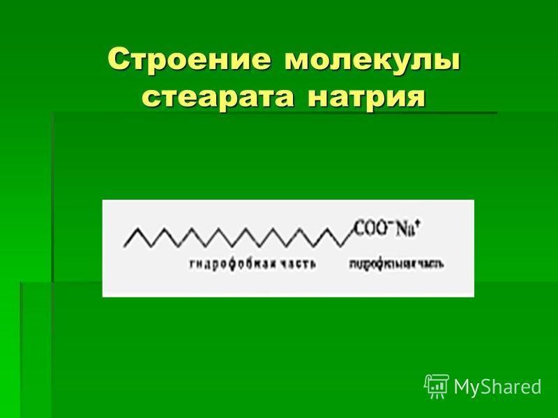 Строение молекулы стеарата натрия