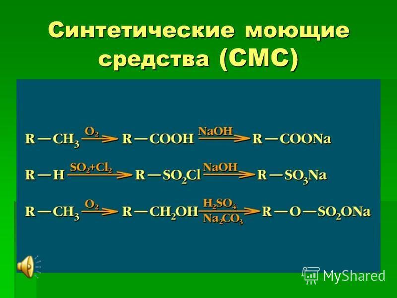 Синтетические моющие средства (СМС)