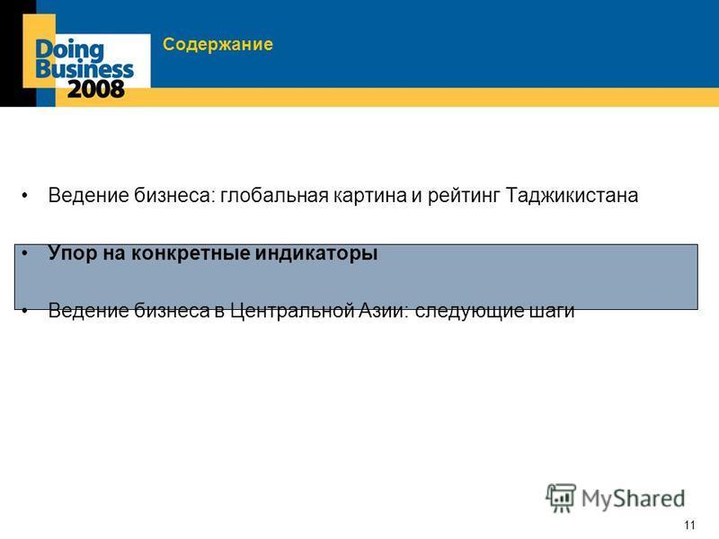 11 Содержание Ведение бизнеса: глобальная картина и рейтинг Таджикистана Упор на конкретные индикаторы Ведение бизнеса в Центральной Азии: следующие шаги