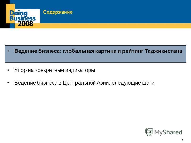 2 Содержание Ведение бизнеса: глобальная картина и рейтинг Таджикистана Упор на конкретные индикаторы Ведение бизнеса в Центральной Азии: следующие шаги