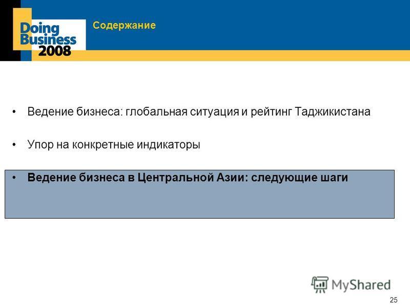 25 Содержание Ведение бизнеса: глобальная ситуация и рейтинг Таджикистана Упор на конкретные индикаторы Ведение бизнеса в Центральной Азии: следующие шаги