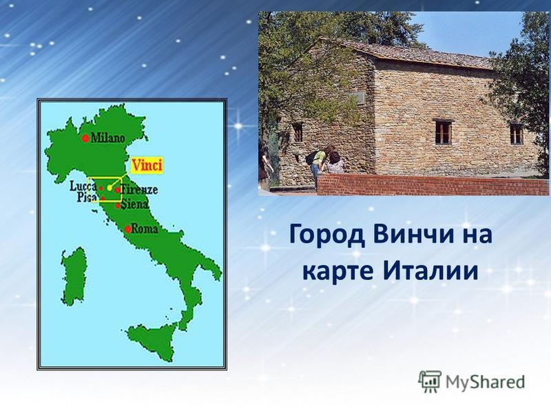 Город Винчи на карте Италии