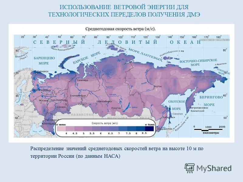 Распределение значений среднегодовых скоростей ветра на высоте 10 м по территории России (по данным НАСА) ИСПОЛЬЗОВАНИЕ ВЕТРОВОЙ ЭНЕРГИИ ДЛЯ ТЕХНОЛОГИЧЕСКИХ ПЕРЕДЕЛОВ ПОЛУЧЕНИЯ ДМЭ