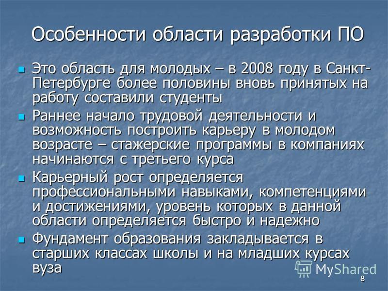 8 Особенности области разработки ПО Это область для молодых – в 2008 году в Санкт- Петербурге более половины вновь принятых на работу составили студенты Это область для молодых – в 2008 году в Санкт- Петербурге более половины вновь принятых на работу
