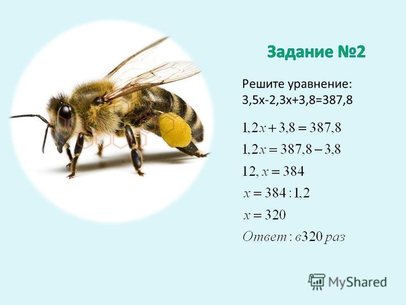 Решите уравнение: 3,5 х-2,3 х+3,8=387,8