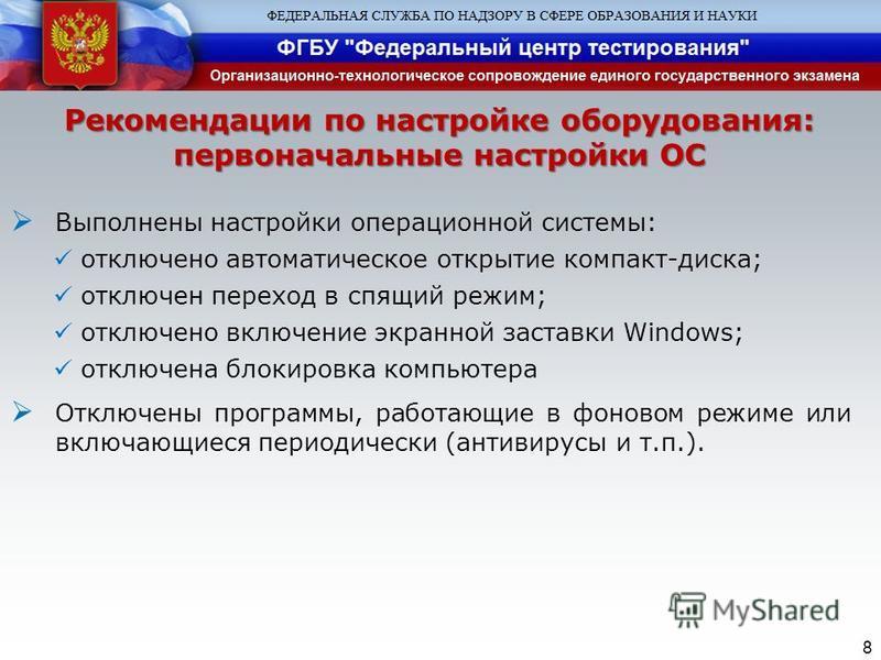 8 Рекомендации по настройке оборудования: первоначальные настройки ОС Выполнены настройки операционной системы: отключено автоматическое открытие компакт-диска; отключен переход в спящий режим; отключено включение экранной заставки Windows; отключена