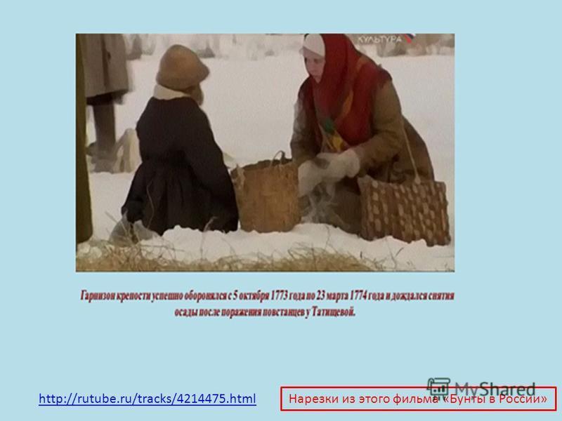 http://rutube.ru/tracks/4214475. html Нарезки из этого фильма «Бунты в России»