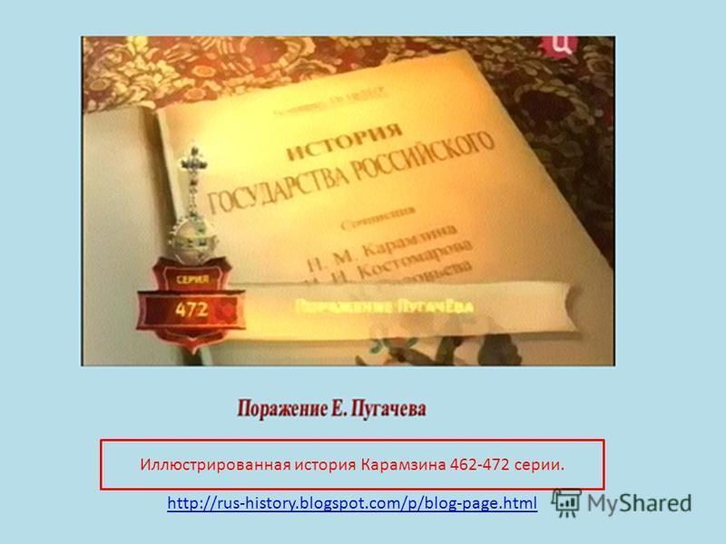 Иллюстрированная история Карамзина 462-472 серии. http://rus-history.blogspot.com/p/blog-page.html