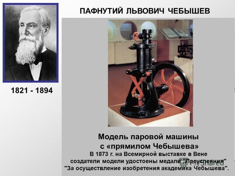ПАФНУТИЙ ЛЬВОВИЧ ЧЕБЫШЕВ Руский математик, основатель Петербургской математической школы. Создал современную теорию приближений, получил глубокие результаты в теории чисел и теории вероятностей. Чебышев придавал очень большое значение прикладным зада