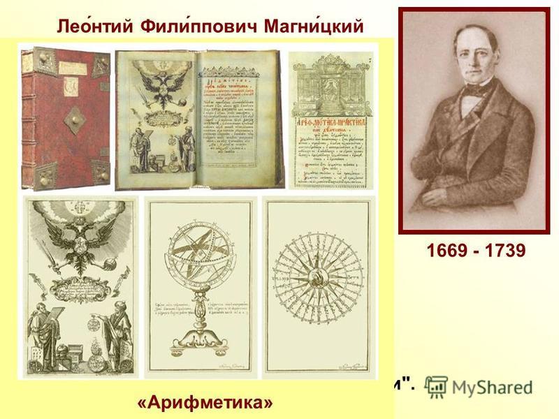 Лео́нтий Фили́ппович Магни́цкий Руский математик, педагог. Преподаватель математики в Школе математических и навигацких наук в Москве. Магницкий Л.Ф. был автором первого печатного руководства