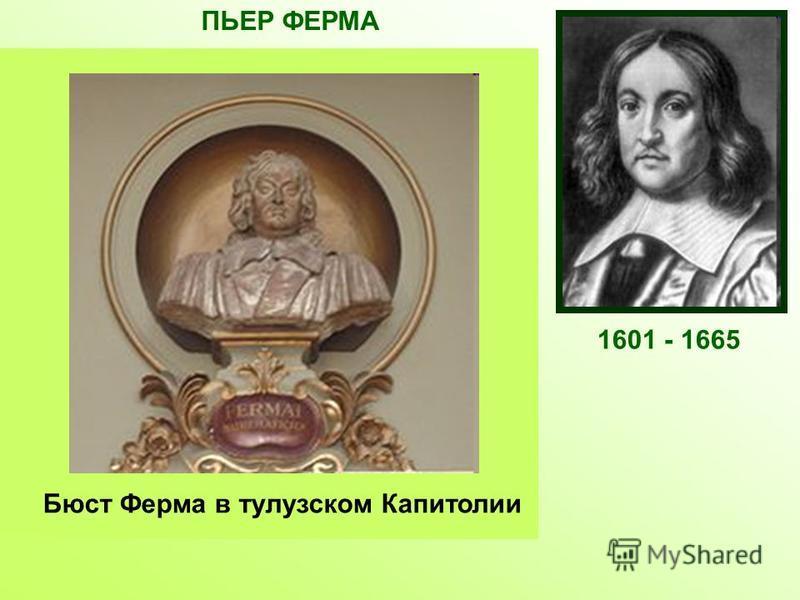 Французский математик, один из создателей аналитической геометрии и дифференциального исчисления. Открыл правило нахождения экстремума с помощью производной. Автор многих теорем теории чисел. Знаменитая теорема Ферма из теории чисел, которую Ферма сф