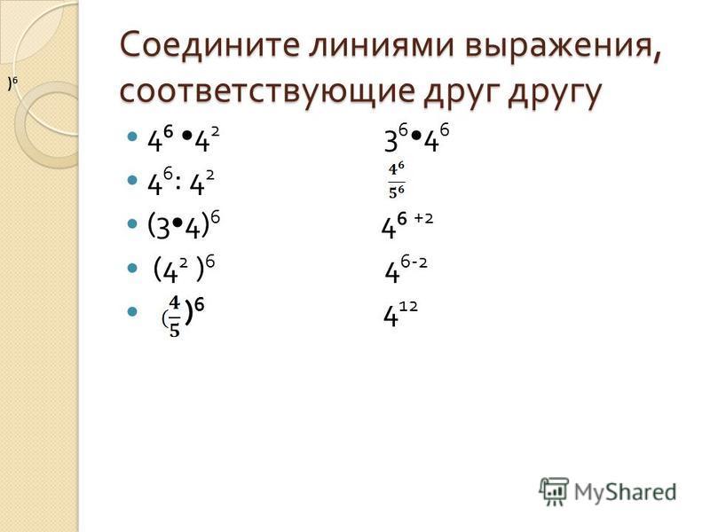 Соедините линиями выражения, соответствующие друг другу 4 4 2 3 6 4 6 4 6 : 4 2 (34) 6 4 +2 (4 2 ) 6 4 6-2 ) 6 4 12 )6)6