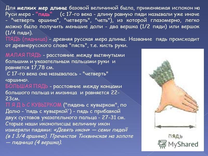 Для мелких мер длины базовой величиной была, применяемая испокон на Руси мера -