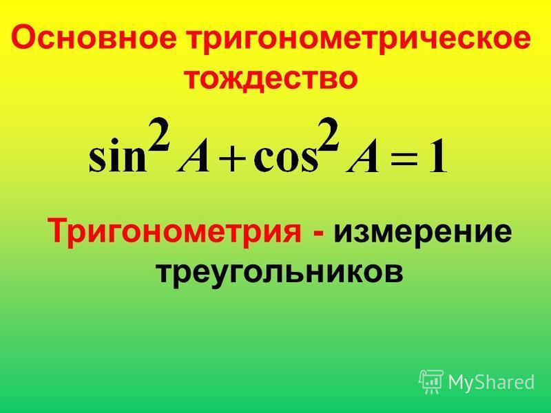 Основное тригонометрическое тождество Тригонометрия - измерение треугольников
