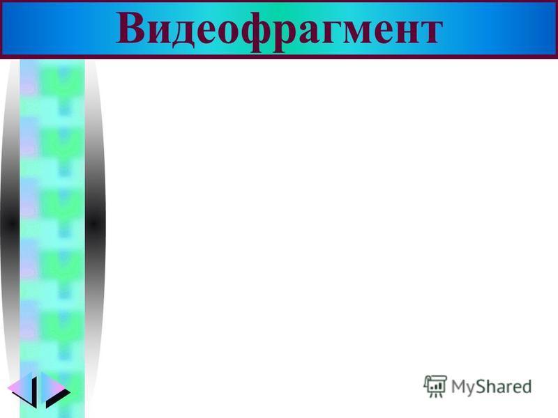 Меню Видеофрагмент