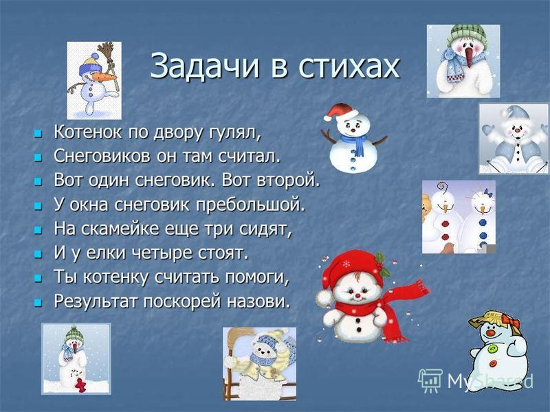 Задачи в стихах Котенок по двору гулял, Котенок по двору гулял, Снеговиков он там считал. Снеговиков он там считал. Вот один снеговик. Вот второй. Вот один снеговик. Вот второй. У окна снеговик пребольшой. У окна снеговик пребольшой. На скамейке еще