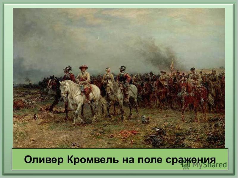 Оливер Кромвель на поле сражения