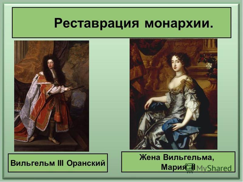 Вильгельм III Оранский Жена Вильгельма, Мария II