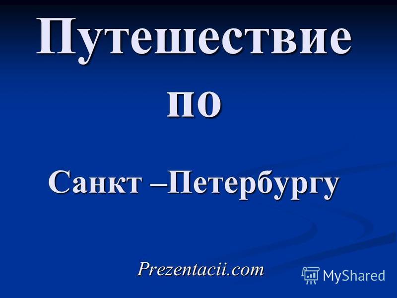 Путешествие по Санкт –Петербургу Prezentacii.com