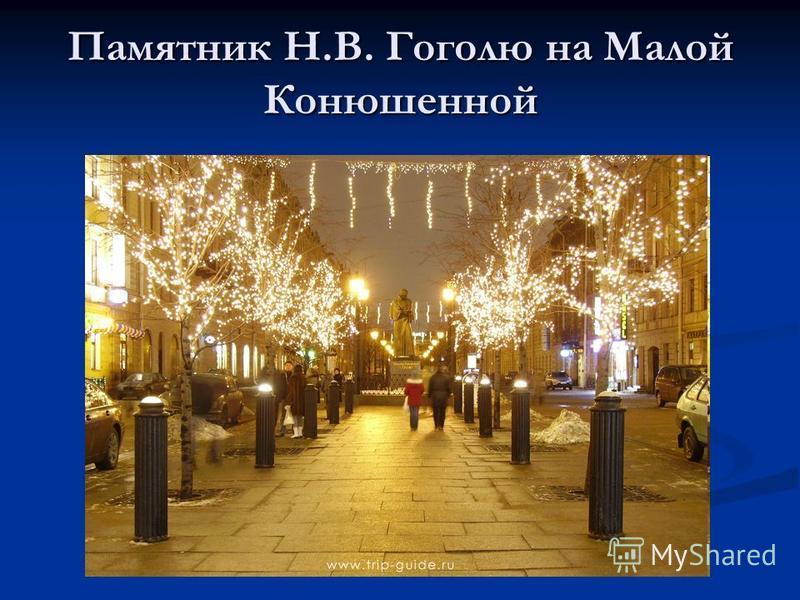 Памятник Н.В. Гоголю на Малой Конюшенной