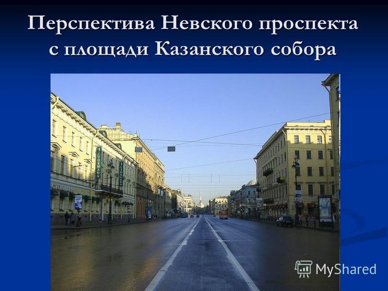 Перспектива Невского проспекта с площади Казанского собора
