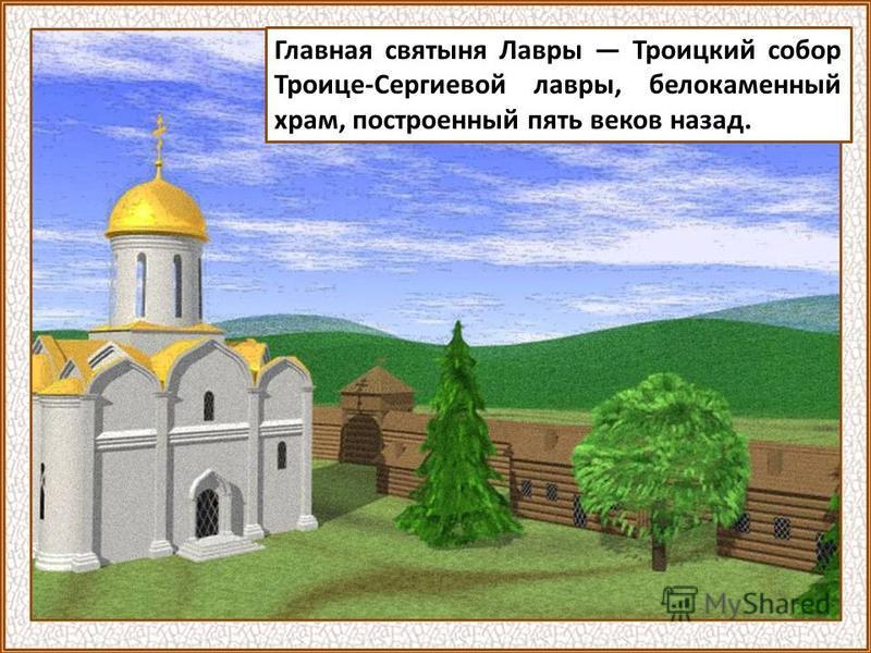 Главная святыня Лавры Троицкий собор Троице-Сергиевой лавры, белокаменный храм, построенный пять веков назад.